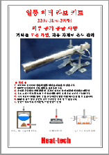열풍 히터 Laboratory Kit 200v-3kw-29PH 외부 공기 공급 사양