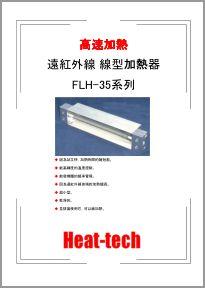 平行光型 遠紅外線線型加熱器FLH-35系列