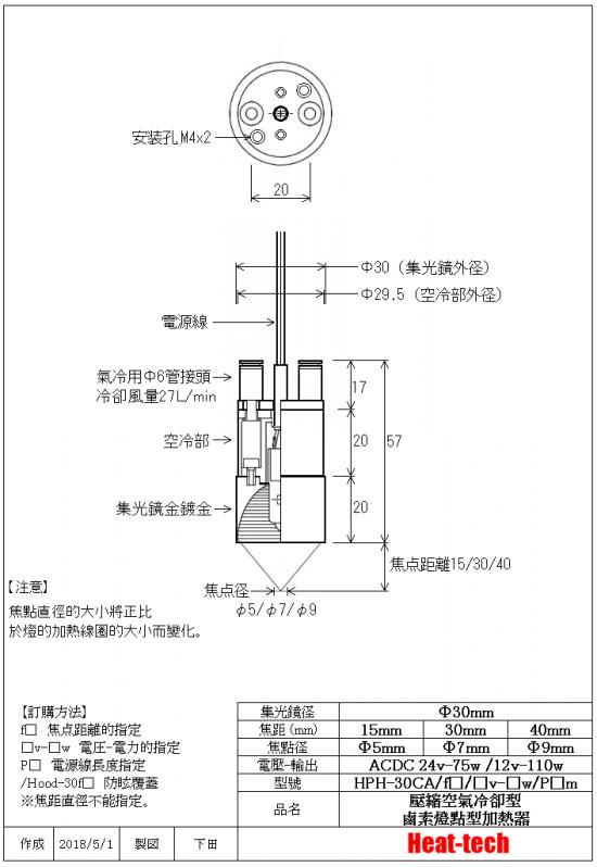 HPH-30的外形圖