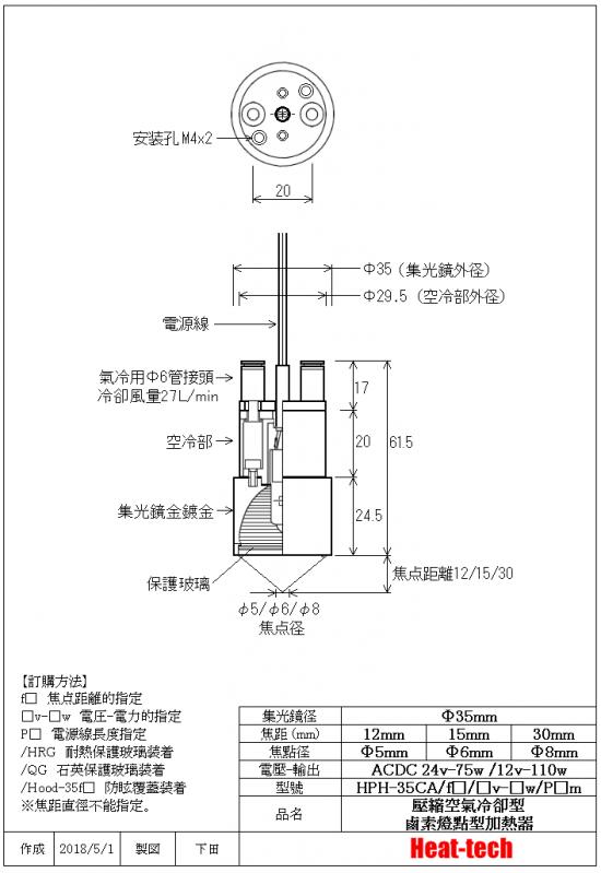HPH-35的外形圖