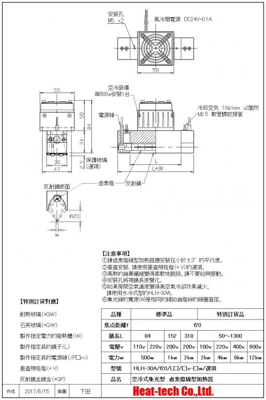 HLH-30的外形圖