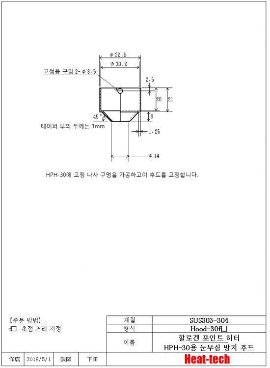 9.HPH-30的外形圖