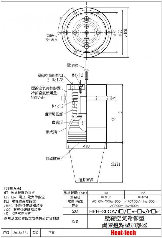 HPH-80的外形圖