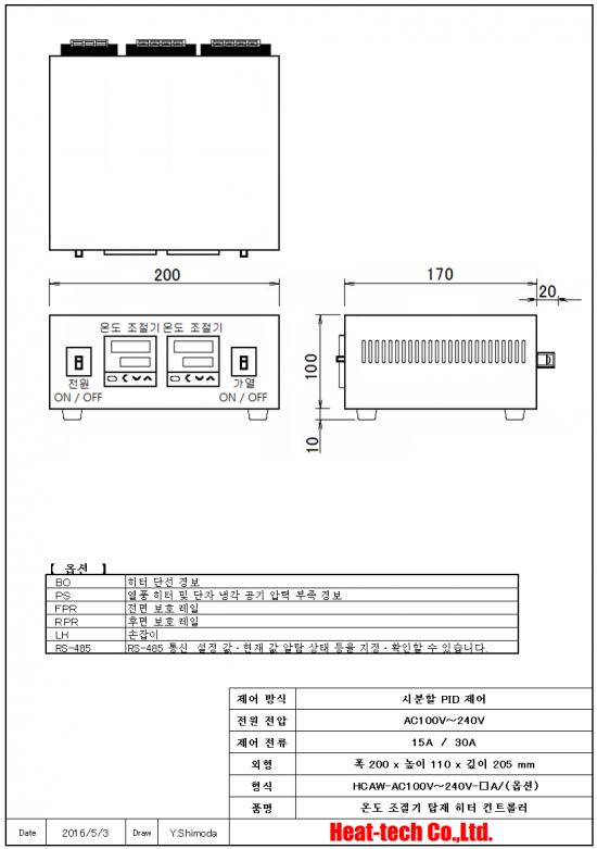 히터 2 대 제어형 HCAW
