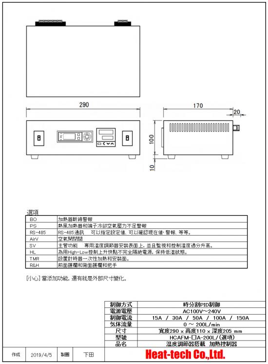 温度控制和流量控制型HCAFM