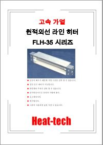 원적외선 히터