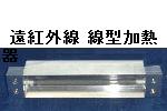 Infrared Line Heater