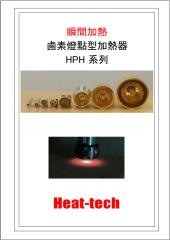 鹵素燈點型加熱器