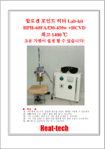 할로겐 포인트 히터 Lab-kit HPH-60FA/f30-450w+HCVD