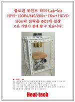 할로겐 포인트 히터 Lab-kit HPH-120FA/f45-1kw+HCVD