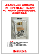 鹵素燈點型加熱器 實驗室配套元件 HPH-120FA/f45-1kw+HCVD