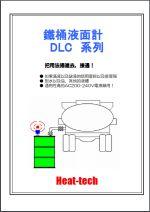 鐵桶液面計 DLC系列
