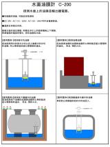 水面油膜計C-200