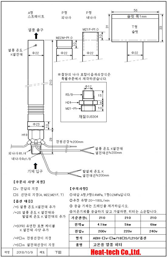 《 고온용 중형 열풍 히터 》ABH-18S