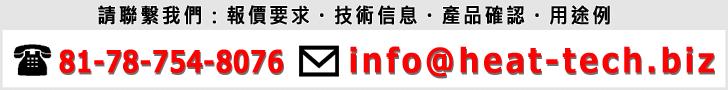 請聯繫我們:報價要求・技術信息・產品確認・用途例