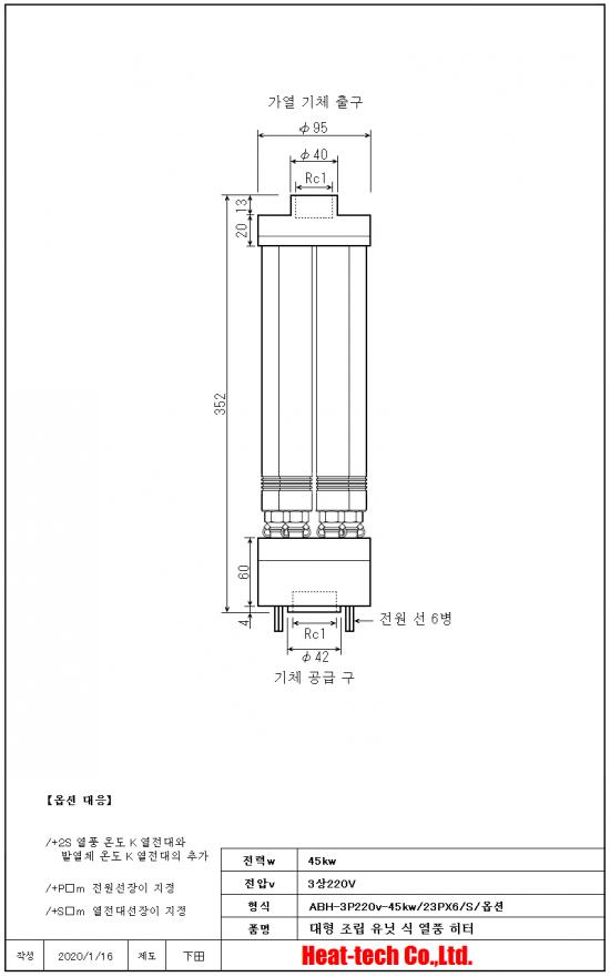 《 대형 조립 유닛 식 열풍 히터 》ABH-23PX