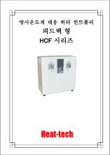 방사온도계 대응 히터 컨트롤러 피드백 형 HCF 시리즈