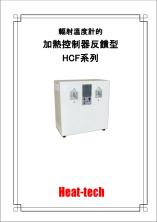 輻射溫度計的 加熱控制器反饋型 HCF系列