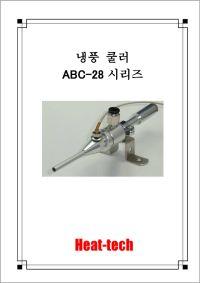 냉풍 쿨러 ABC-28 시리즈
