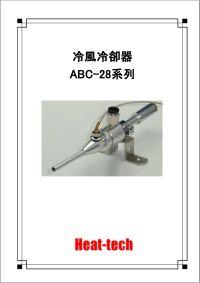 冷風冷卻器 ABC-28系列 型録