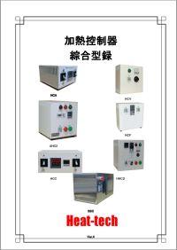 加熱控制器 綜合型録