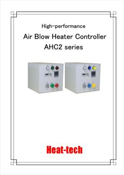 High-performance air blow heater controller AHC2 series