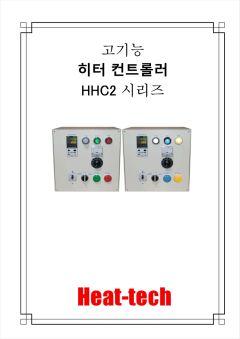 고기능 히터 컨트롤러 HHC2 시리즈