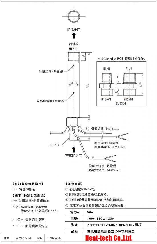 ABH-HR的外形圖