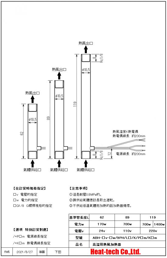 《 高温用小型熱風加熱器 》ABH-9PH